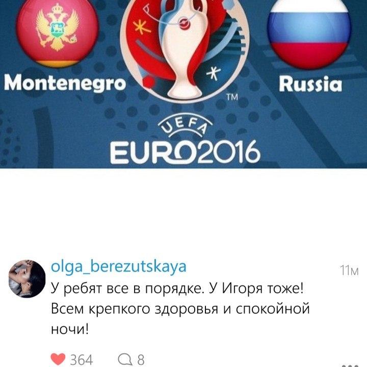 Черногория – россия у акинфеева ожог