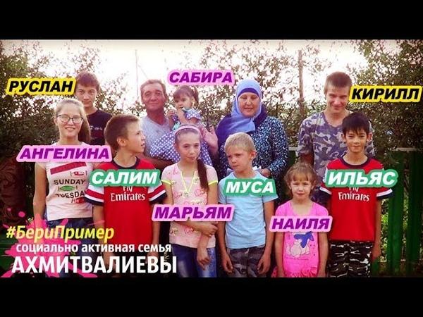 Берипример | Социально Активная Семья - АХМИТВАЛИЕВЫ