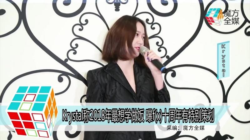2018-03-15 Krystal稱2018年最想學做飯 曝f(x)十週年有特別策劃Krystal Reveals f(x) Reunion For 10th
