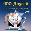 "Праздники от агентства ""100 Друзей"""