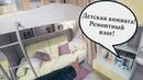 Дизайн детской комнаты! Как сэкономить место и деньги!