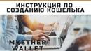 MyEtherWallet инструкция создание кошелька
