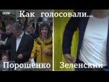 Как голосовали на выборах президента Украны Порошенко и Зеленский