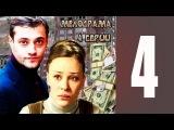 Человеческий фактор 4 серия (сериал, 2014) Мелодрама, фильм «Человеческий фактор»