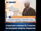 Стоматолог_клиники_Dr_Z_ответил