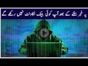Hacking bank accounts in Pakistan Latest News