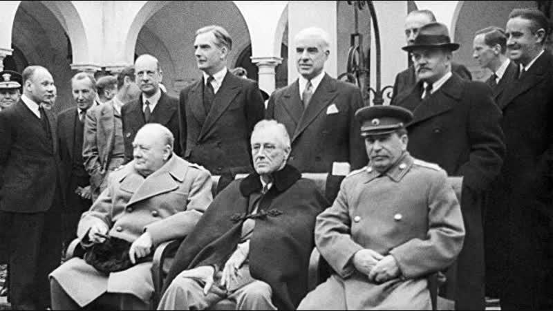 Р Ищенко Ялтинская конференция 1945 года последний формальный раздел мира