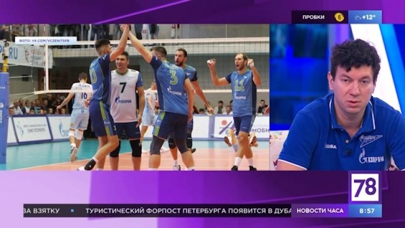 Волейбольный клуб Зенит готовится к новому сезону