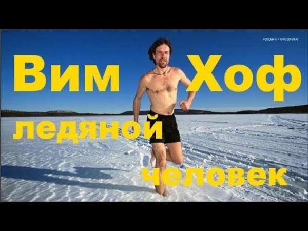 Вим Хоф - ледяной человек / Wim Hof  - ice man