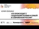 Что происходит с гендерными ролями и семьей в современной России