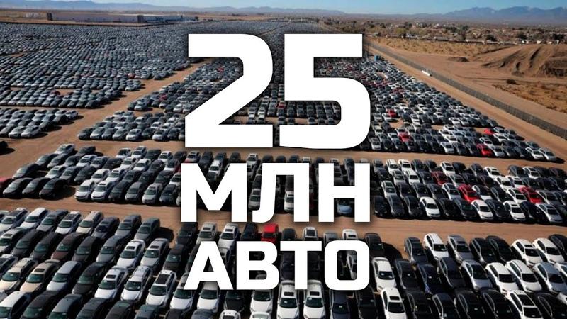 СВАЛКИ НОВЫХ АВТО по всему свету Кладбища непроданных автомобилей