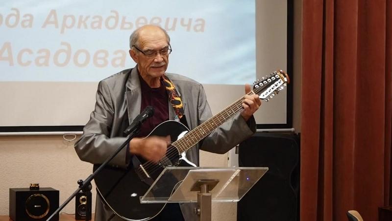 Песня на стихи Э.Асадова исп. Стешенко А.В.