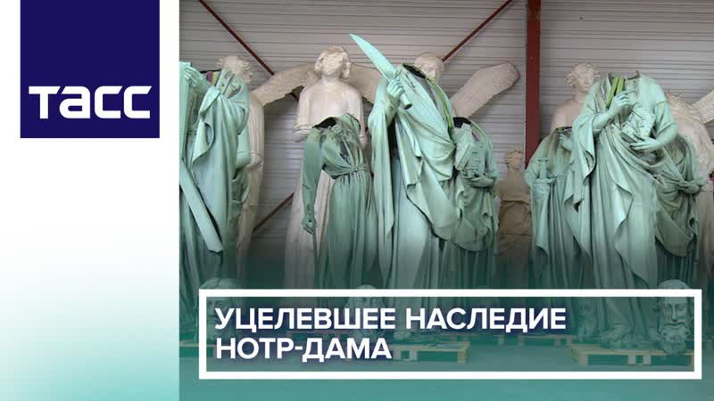 Уцелевшее наследие Нотр Дама