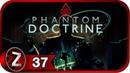 Phantom Doctrine Прохождение на русском 37 Уничтожаем лидеров ячейки FullHD PC