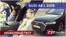 Тест драйв новой Audi A8 в Москве. Технологии будущего в обзоре Ауди А8 лонг 2018 года.