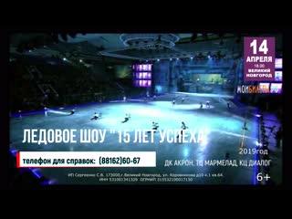 ШОУ 15 лет успеха в Великом Новгороде