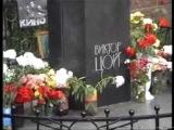 На могиле Виктора Цоя