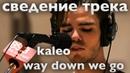 Сведение трека Kaleo way down we go