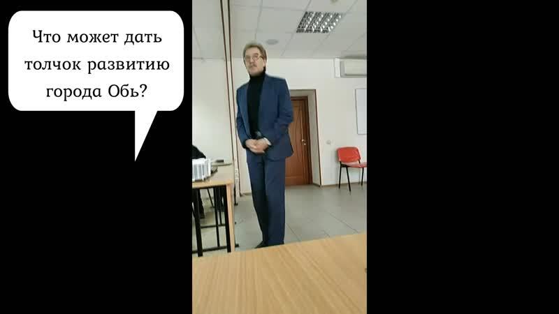 Лекция мэра Кольцово. Мнение о городе Обь. Февраль 2019