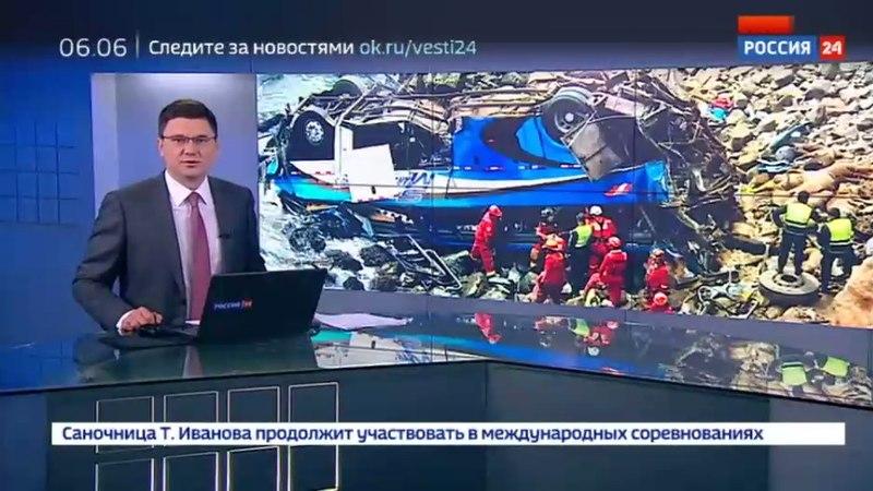 Новости на Россия 24 • Число жертв страшной автокатастрофы в Перу возросло