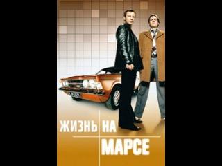 СЕРИАЛ Жизнь на Марсе/ Life on Mars - 2 сезон/ все серии - 1 2 3 4 5 6 7 8