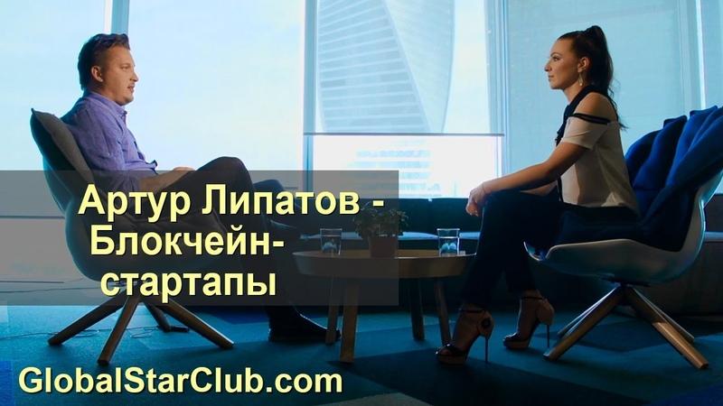 Артур Липатов - Блокчейн-стартапы