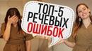 ТОП-5 РЕЧЕВЫХ ОШИБОК. УЧИМ ПРАВИЛА РУССКОГО ЯЗЫКА