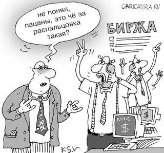 Форекс фьючерсы акции