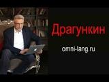 Новинки от Драгункина. Урок 41 - обновлённая версия курса английского