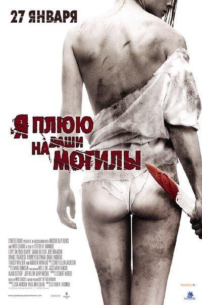 Я плюю на вaши могилы (2010)