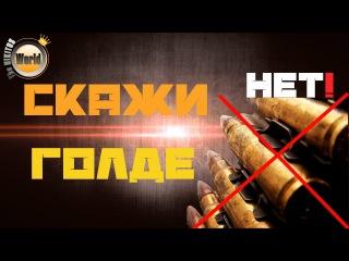 Скажи голде НЕТ! - WorldofTanks [wot-vod.ru]