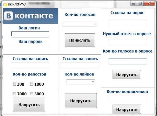Как сделать прогу для накрутки голосов - Kazan-avon
