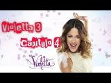 Виолетта 3 сезон 4 серия (ИСП)