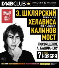 07.11 - Э.Шклярский, Хелависа, Калинов Мост