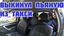 Выкинул пассажирку из такси
