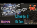 Lineage 2 Orfen Олимп от НубоКурицы Титан Тира Айрин Руофф 4