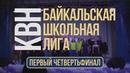 Байкальская Школьная Лига КВН 2018 2019 Первый четвертьфинал