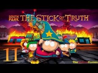 Прохождение South Park: The Stick of Truth [Южный Парк: Палка Истины] - Часть 11 (Это не Тако Белл)