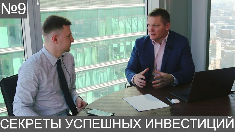 №9 Юрий Медушенко. Как получить 50% годовых в валюте и другие инструменты инвестирования