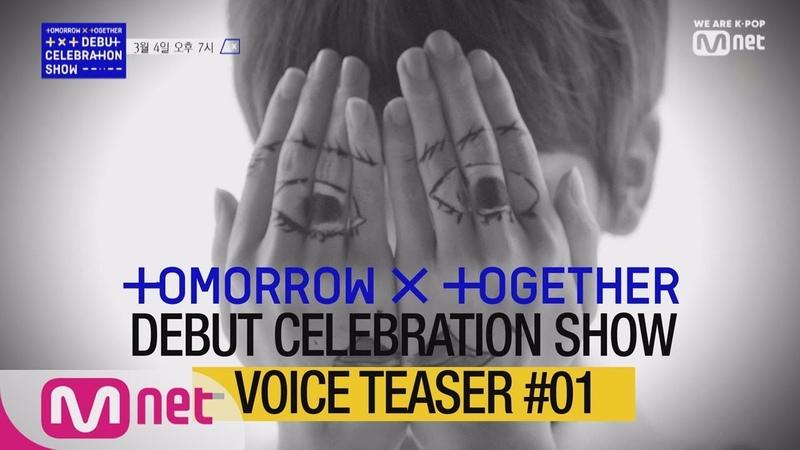 [Voice Teaser 01] Tomorrow X Together Debut Celebration Show