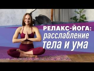 Релакс-йога: расслабление тела и ума [Workout _ Будь в форме]