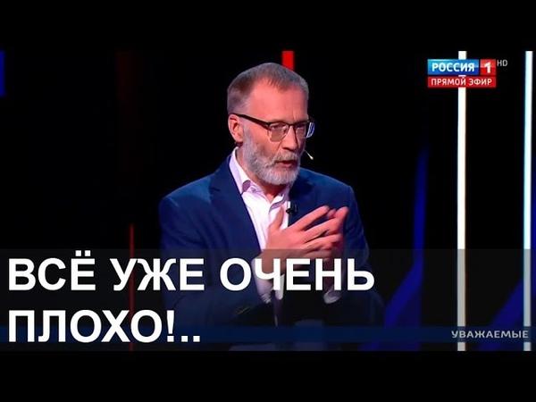 Думают: «Путин уйдёт, мы сольём суверенитет…» Всё уже очень плохо, но победа будет за нами