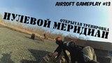 Airsoft gameplay Нулевой меридиан Страйкбол
