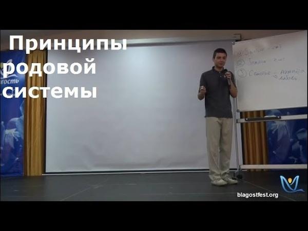 Дмитрий Смирнов Принципы родовой системы