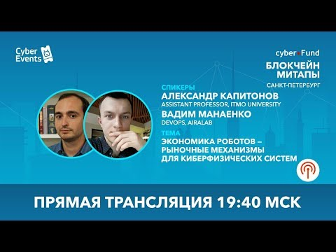Экономика роботов | Александр Капитонов и Вадим Манаенко (Live Stream)