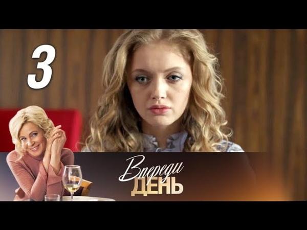 Впереди день. 3 серия (2018) Мелодрама @ Русские сериалы