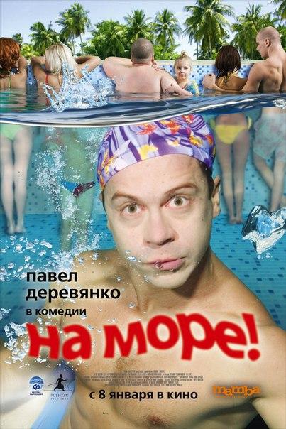 На море! (2008)