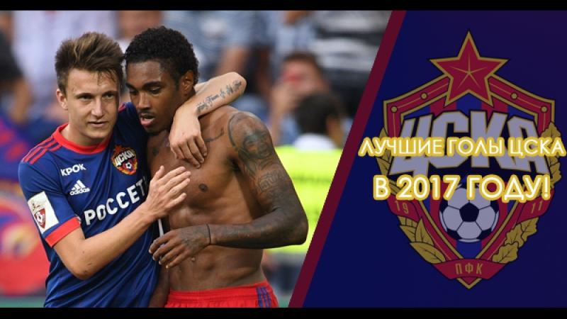 Лучшие голы ЦСКА в 2017 году l FG01