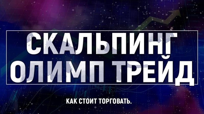 СКАЛЬПИНГ ОЛИМП ТРЕЙД OLYMP TRADE БИНАРНЫЕ ОПЦИОНЫ 