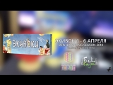 Экивоки - SPRING SEASON 2018 - PROMO